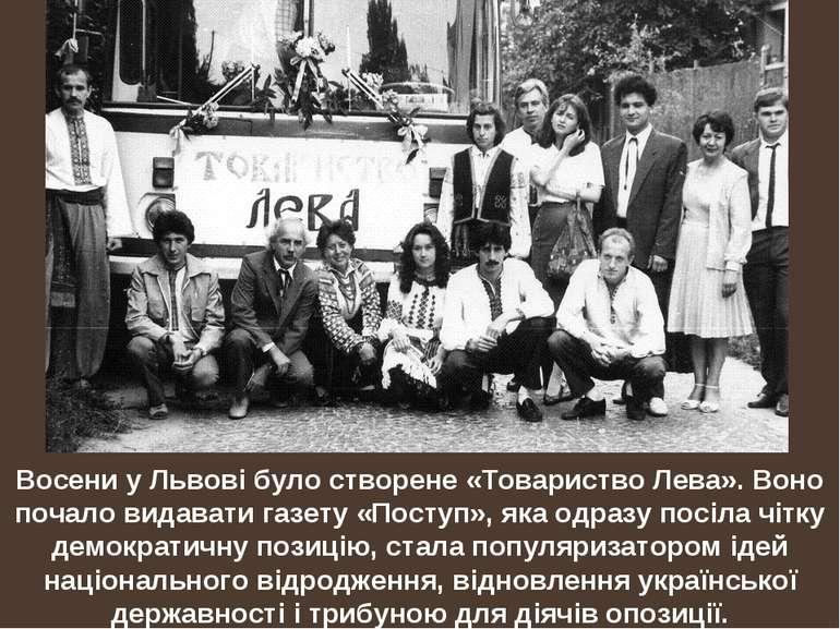 Восени у Львові було створене «Товариство Лева». Воно почало видавати газету ...