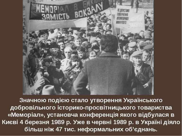 Значною подією стало утворення Українського добровільного історико-просвітниц...