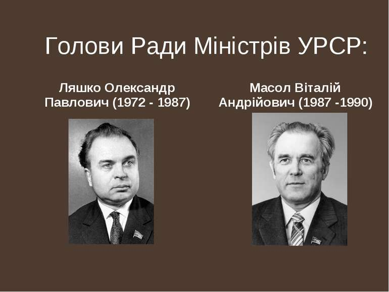 Голови Ради Міністрів УРСР: Ляшко Олександр Павлович (1972 - 1987) Масол Віта...