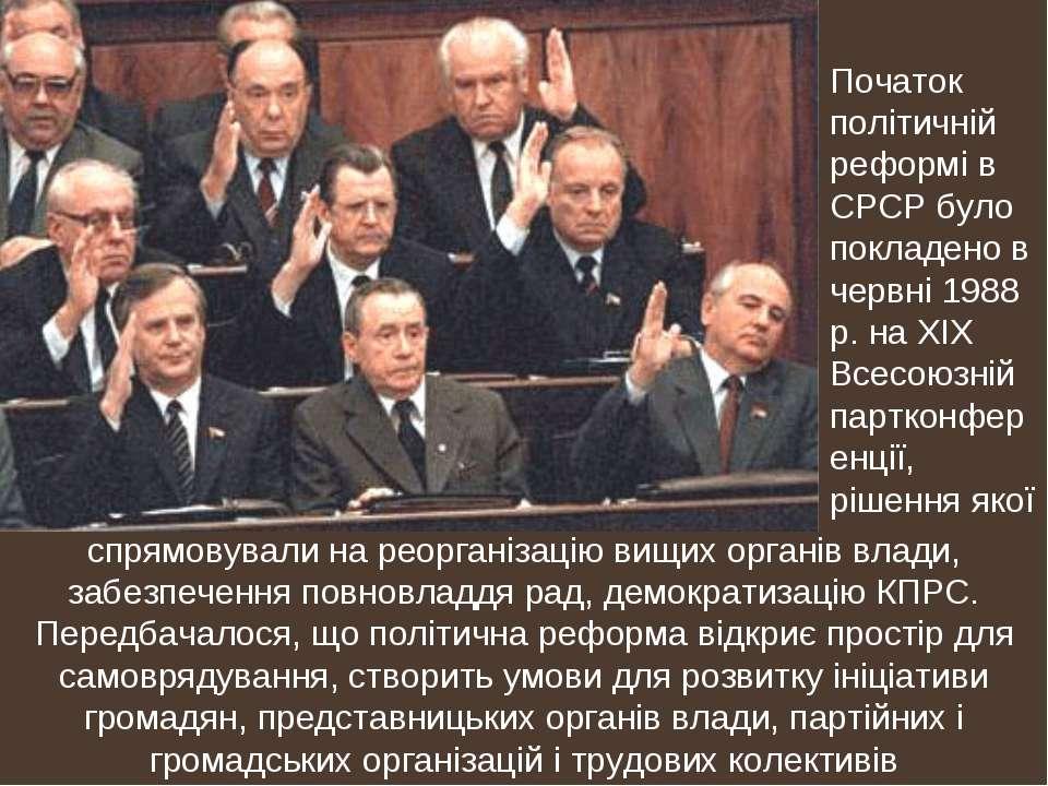 Початок політичній реформі в СРСР було покладено в червні 1988 р. на ХІХ Всес...