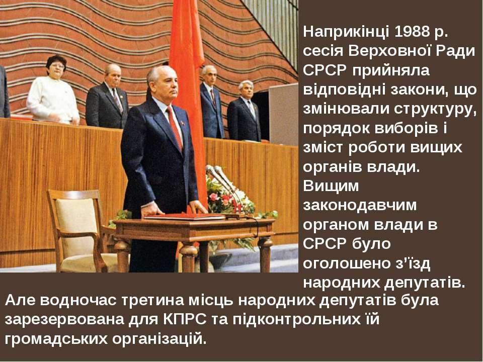 Наприкінці 1988 р. сесія Верховної Ради СРСР прийняла відповідні закони, що з...