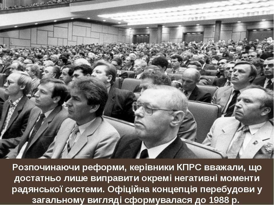 Розпочинаючи реформи, керівники КПРС вважали, що достатньо лише виправити окр...