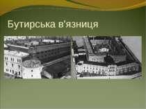Бутирська в'язниця