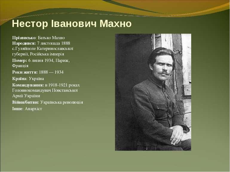 Нестор Іванович Махно Прізвисько: Батько Махно Народився: 7 листопада 1888 с....