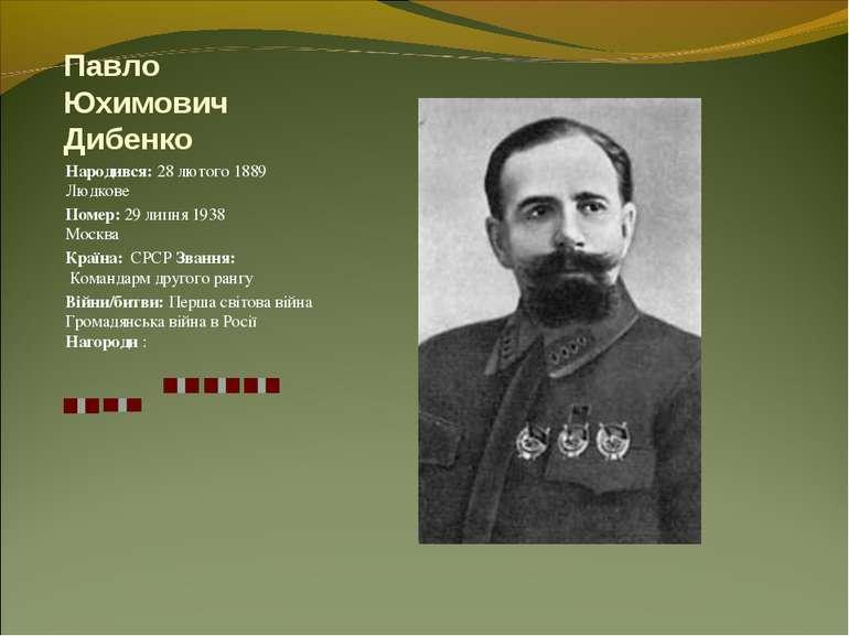 Павло Юхимович Дибенко Народився: 28лютого 1889 Людкове Помер: 29 липня 1938...