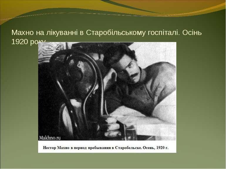 Махно на лікуванні в Старобільському госпіталі. Осінь 1920 року.