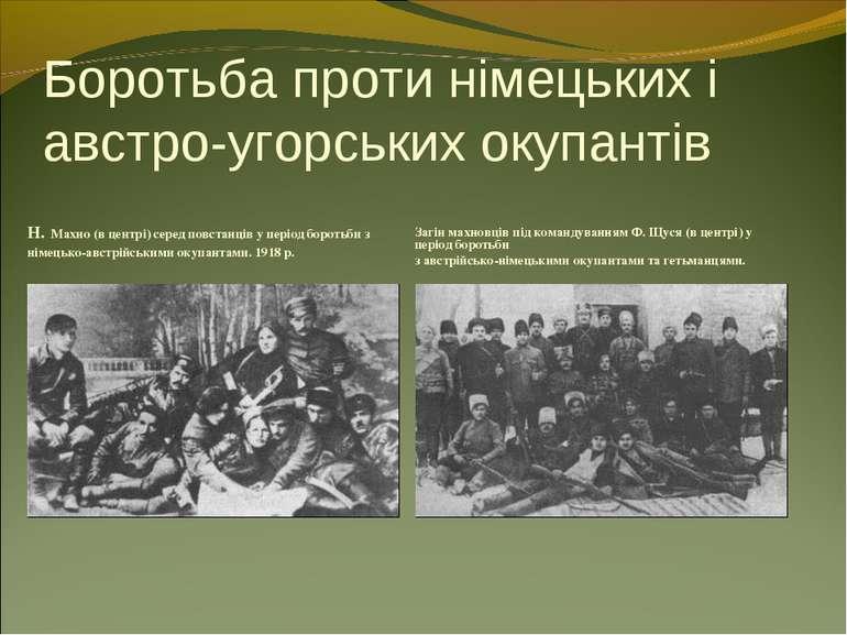 Боротьба проти німецьких і австро-угорських окупантів Н. Махно (в центрі) сер...