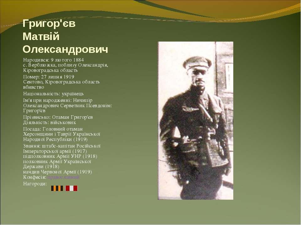 Григор'єв Матвій Олександрович Народився: 9 лютого 1884 с. Верблюжка, поблизу...
