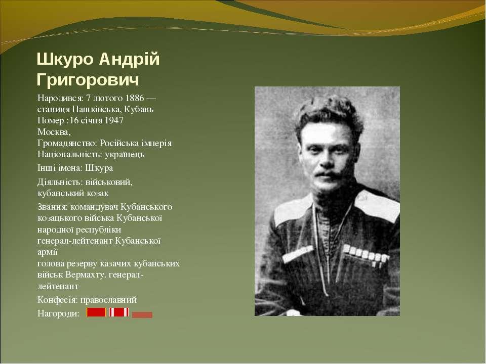 Шкуро Андрій Григорович Народився: 7 лютого 1886 — станиця Пашківська, Кубань...