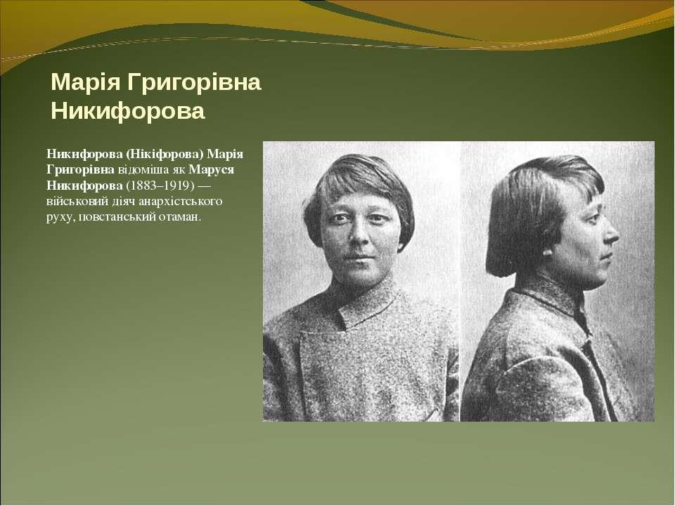 Марія Григорівна Никифорова Никифорова (Нікіфорова) Марія Григорівна відоміша...
