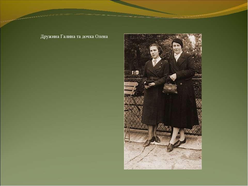 Дружина Галина та дочка Олена