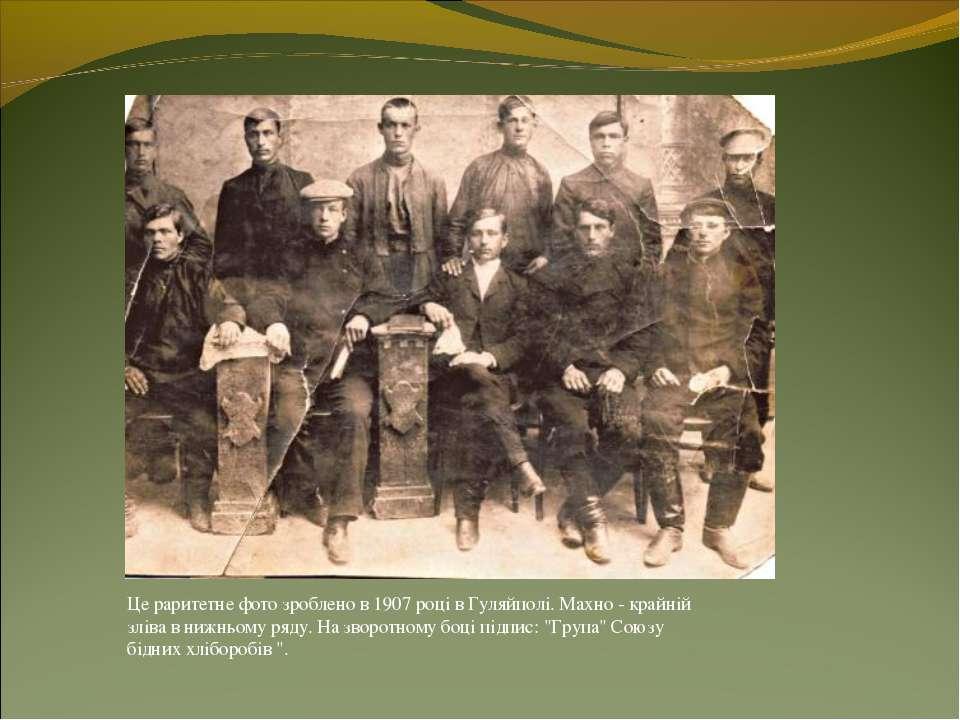 Це раритетне фото зроблено в 1907 році в Гуляйполі. Махно - крайній зліва в н...