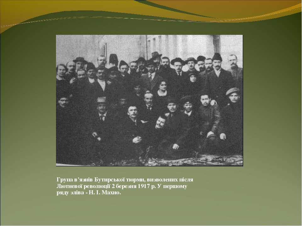 Група в'язнів Бутирської тюрми, визволених після Лютневої революції 2 березня...