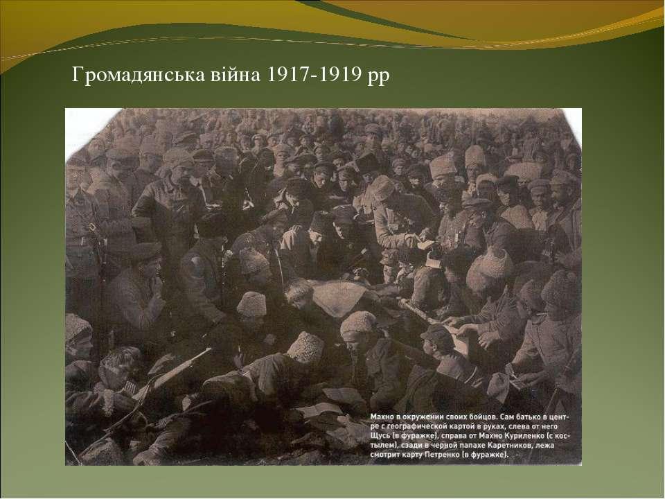 Громадянська війна 1917-1919 рр