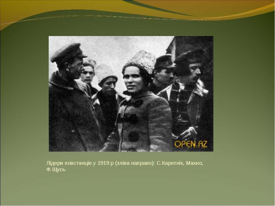 Лідери повстанців у 1919 р (зліва направо): С.Каретнік, Махно, Ф.Щусь