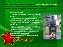 Пам'ятник Фокіну А.П. 29 червня 1945 гвардії полковнику Фокіну Андрію Петрови...