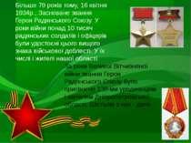 Більше 79 років тому, 16 квітня 1934р., Засноване звання Героя Радянського Со...
