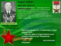 Фокін Андрій Петрович 22.08.1902 - 30.08.1980 Герой Радянського Союзу Герої С...