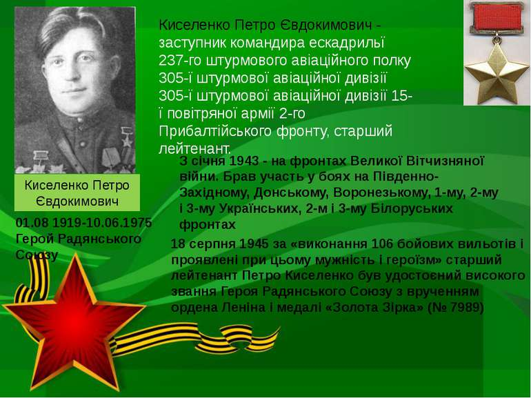 Киселенко Петро Євдокимович 01.08 1919-10.06.1975 Герой Радянського Союзу Кис...