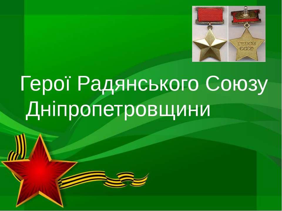 Герої Радянського Союзу Дніпропетровщини