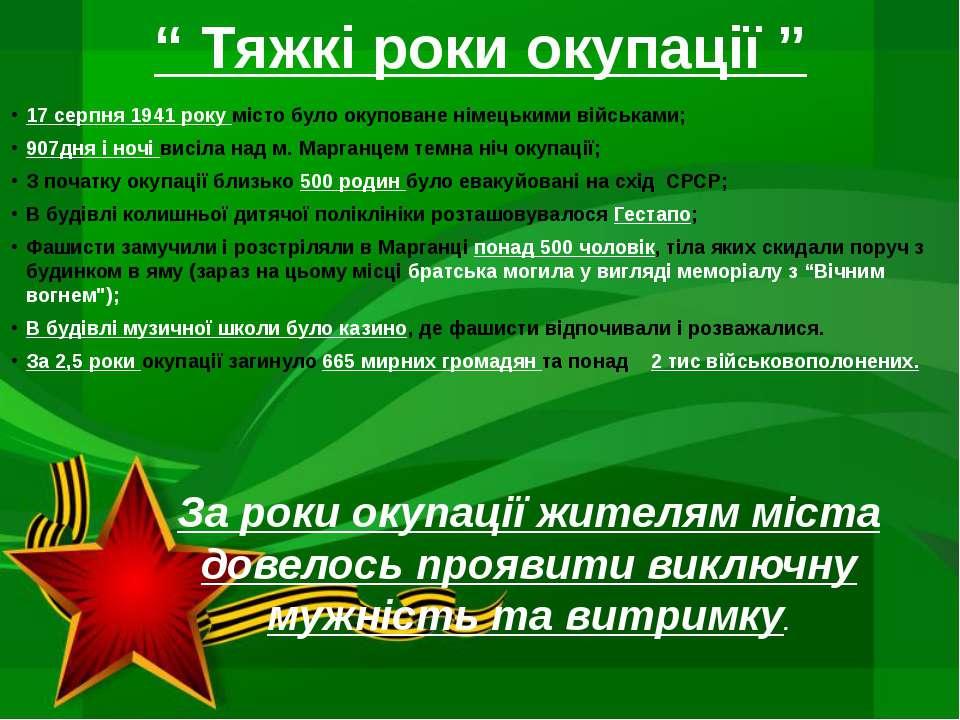 """"""" Тяжкі роки окупації """" 17 серпня 1941 року місто було окуповане німецькими в..."""