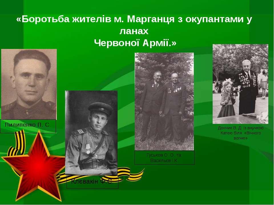 «Боротьба жителів м. Марганця з окупантами у ланах Червоної Армії.» Пилипенко...