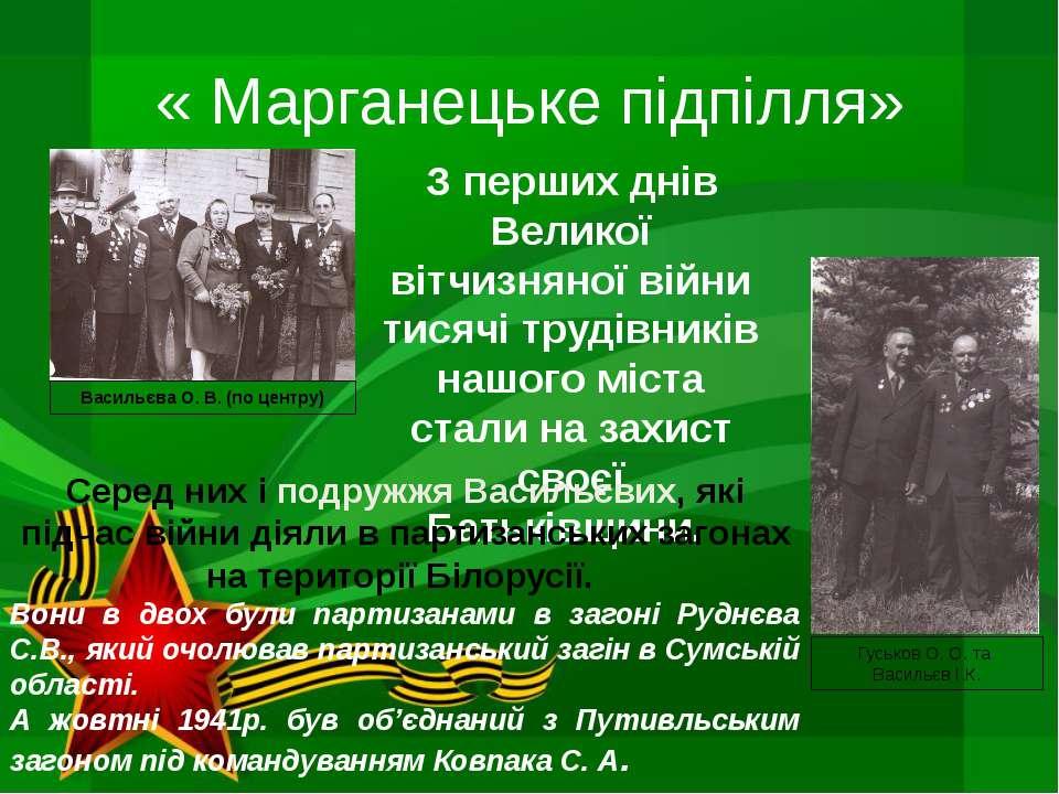 « Марганецьке підпілля» Васильєва О. В. (по центру) Гуськов О. О. та Васильєв...