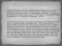 Широка Руська Правда (121 стаття) була найбільш поширена. Віднайдені біля 100...