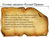 Головне завдання «Руської Правди» Давати можливість сторонам боронити свої пр...