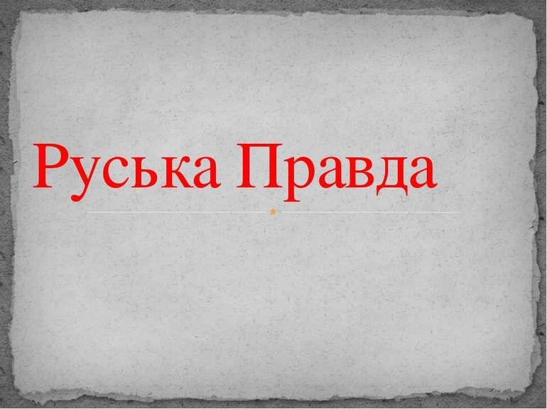 Руська Правда
