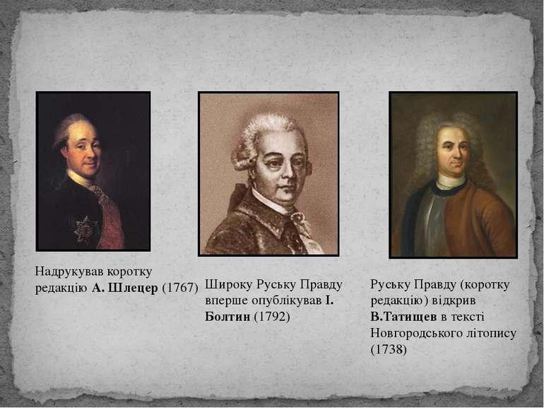 Надрукував коротку редакцію А. Шлецер (1767) Руську Правду (коротку редакцію)...