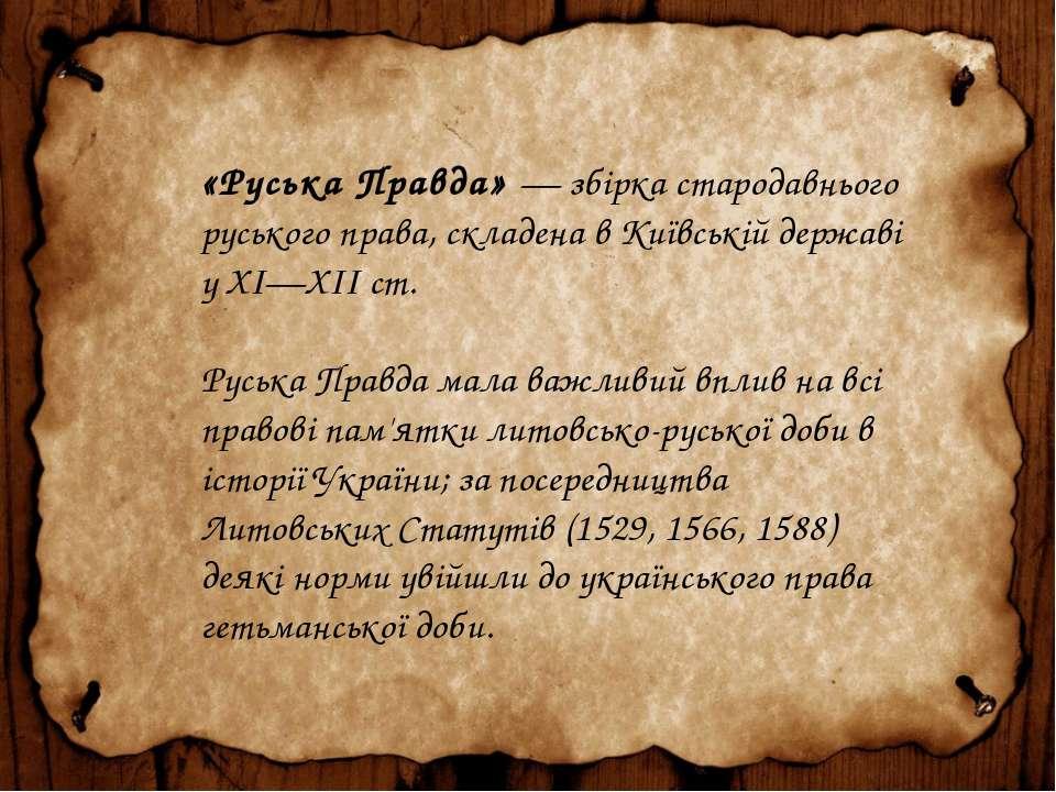 «Руська Правда» — збірка стародавнього руського права, складена в Київській д...
