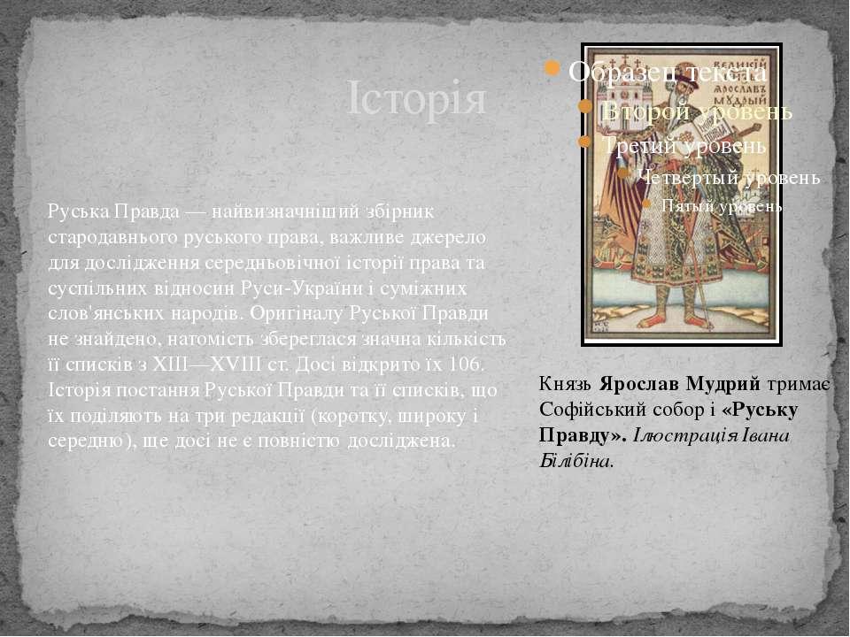 Історія Руська Правда — найвизначніший збірник стародавнього руського права, ...
