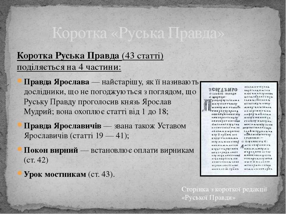 Коротка Руська Правда (43 статті) поділяється на 4 частини: Правда Ярослава —...
