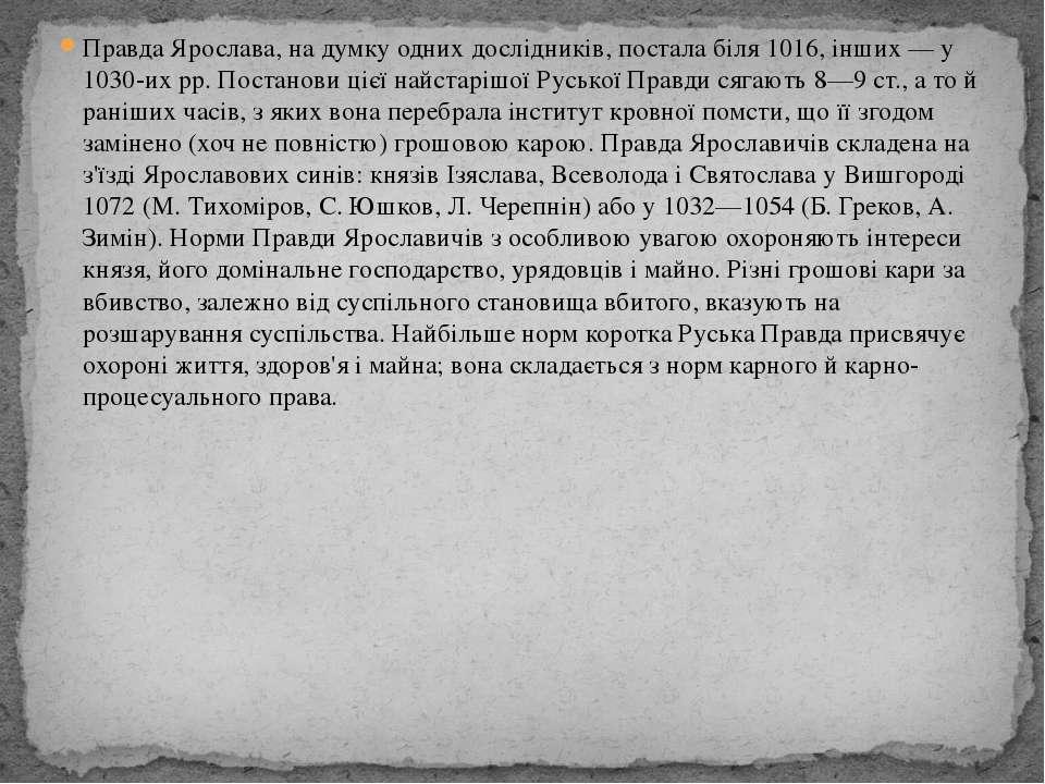 Правда Ярослава, на думку одних дослідників, постала біля 1016, інших — у 103...