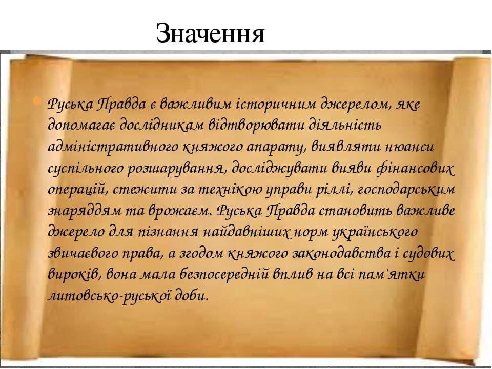 Значення Руська Правда є важливим історичним джерелом, яке допомагає дослідни...