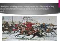 Останній раз в руському літописі хазари згадані під 1079 роком у зв'язку з ді...