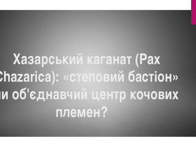 Хазарський каганат (Pax Chazarica): «степовий бастіон» чи об'єднавчий центр к...