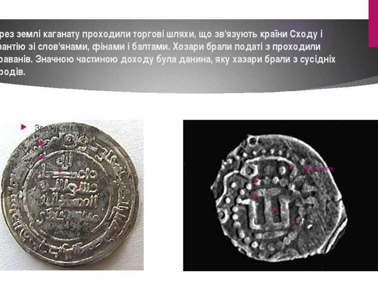 Через землі каганату проходили торгові шляхи, що зв'язують країни Сходу і Віз...