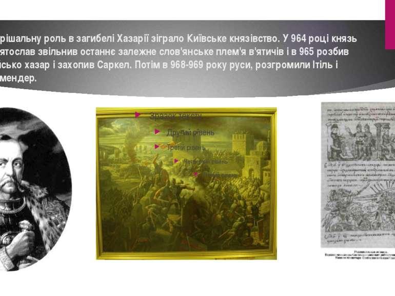 Вирішальну роль в загибелі Хазарії зіграло Київське князівство. У 964 році кн...