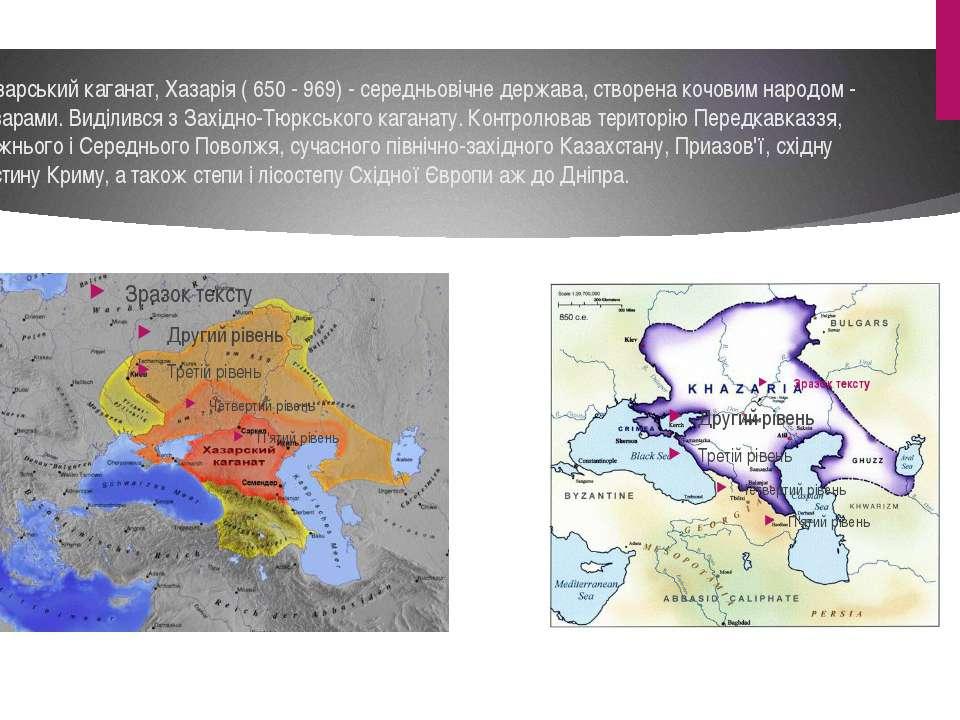 Хозарський каганат, Хазарія ( 650 - 969) - середньовічне держава, створена ко...