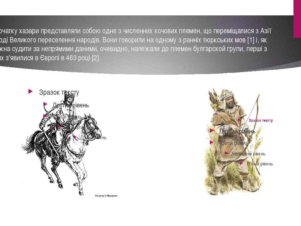 Спочатку хазари представляли собою одне з численних кочових племен, що перемі...