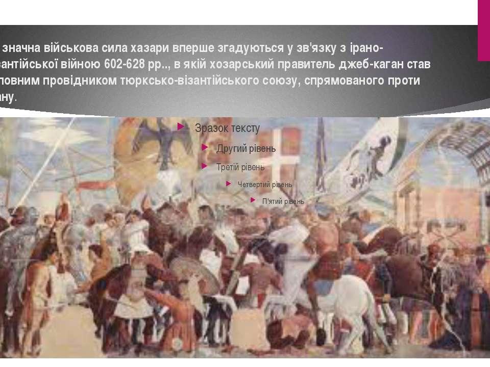 Як значна військова сила хазари вперше згадуються у зв'язку з ірано-візантійс...