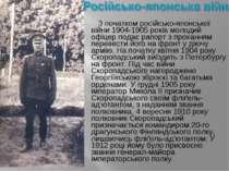 З початком російсько-японської війни 1904-1905 років молодий офіцер подає рап...