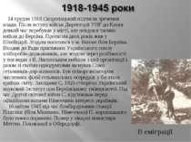 14 грудня 1918 Скоропацький підписав зречення влади. Після вступу військ Дире...
