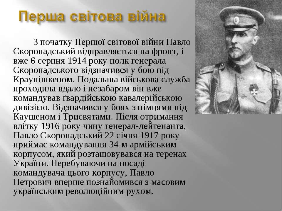 З початку Першої світової війни Павло Скоропадський відправляється на фронт, ...