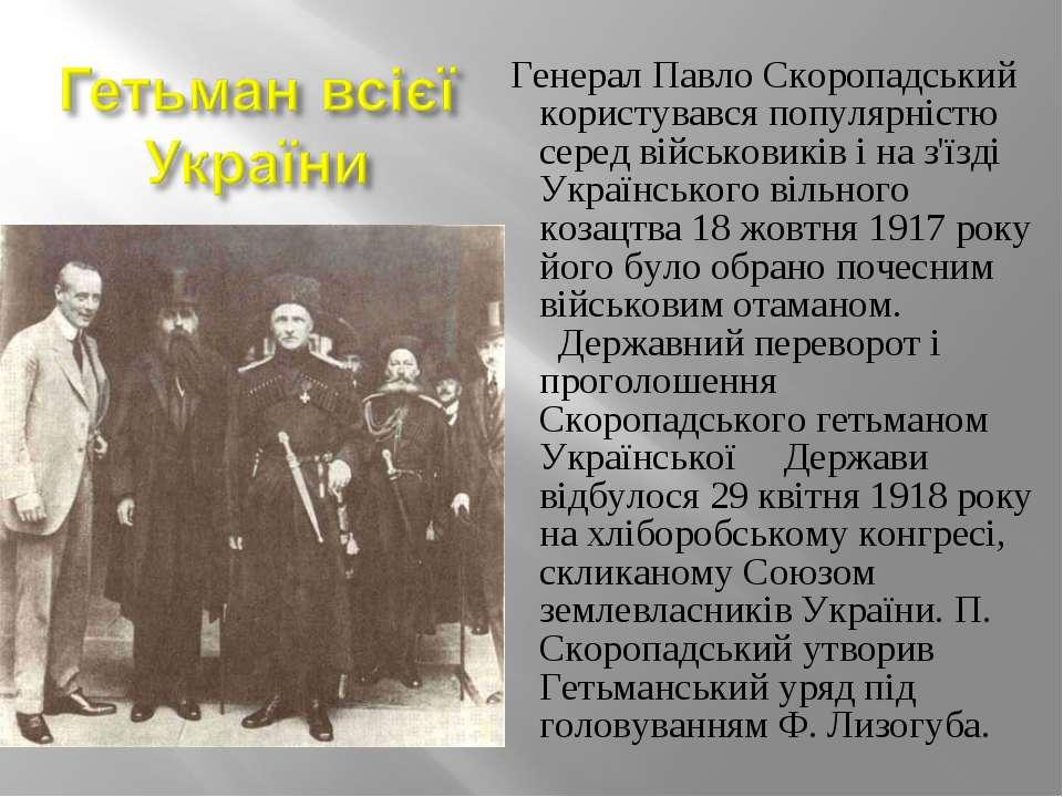 Генерал Павло Скоропадський користувався популярністю серед військовиків і на...