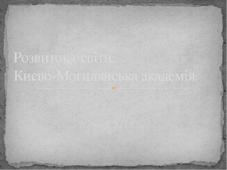 Розвиток освіти. Києво-Могилянська академія.