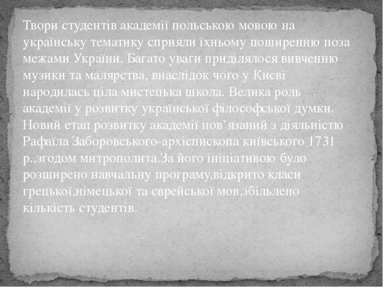 Твори студентів академії польською мовою на українську тематику сприяли їхньо...