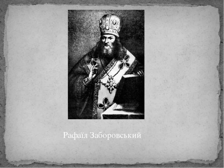 Рафаїл Заборовський